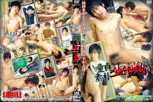 Acceed – 童貞素朴少年喰い (HD) (Eating Virgin Pure Boys) (HD)