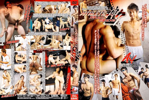 COAT – ANOTHER VERSION 49 「ATHLETE神7 ガチLIVE肉弾SEX」(Another Version AV49 – Athlete Spirit 7 – Earnest Live Musclar Sex)