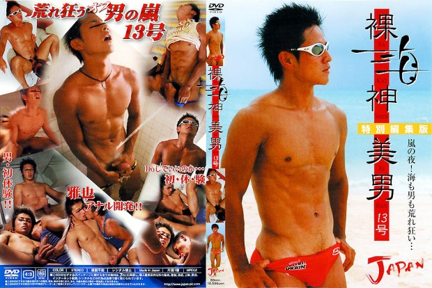 Japan Pictures – 裸海神美男 13号 RA KAI SHIN BI DAN (Naked Neptune No.13 Handsome Men 1)