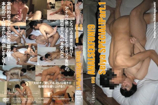 Like Boys – ANALSEXFUN!9 SeiyaSPECIAL! Part.1 Likeboys 056