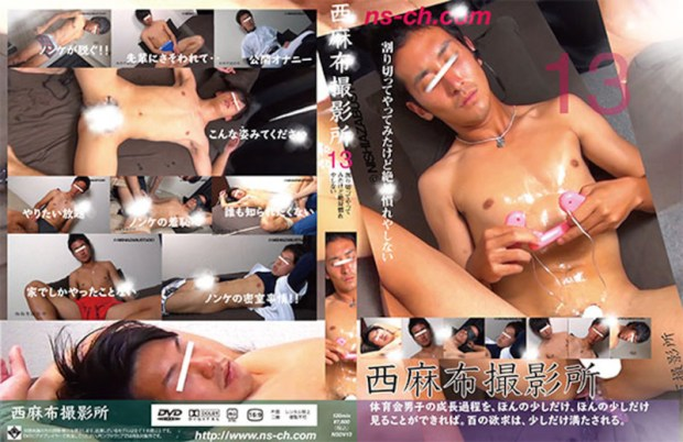HUNK CHANNEL – Nishiazabu Film Studio Vol.13 – 西麻布撮影所 13