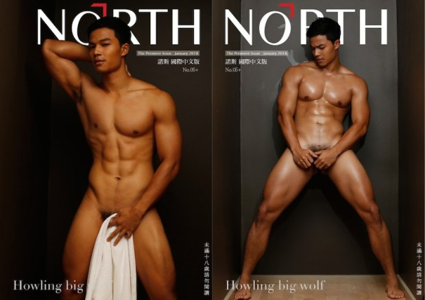 NoGrid Men Issue 05 – Howling BiG Wolf