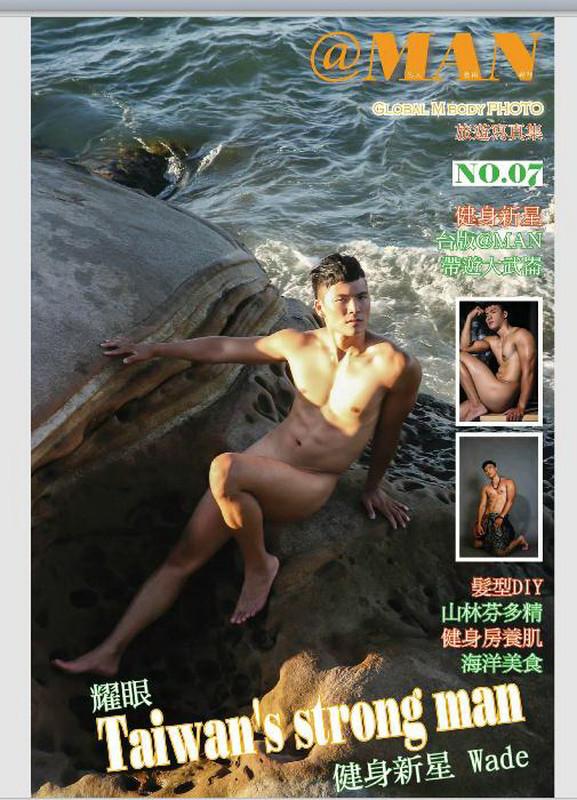 @MAN 07   Taiwan's Strong Man