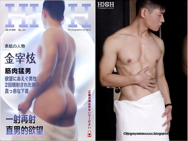 HIGH MAGAZINE NO.64 嗨 全見激射寫真   金宰炫 (รูปภาพ)