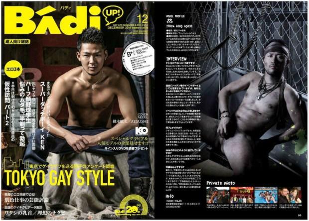 BAdi(バディ) 2014年 12 月号 [雑誌]