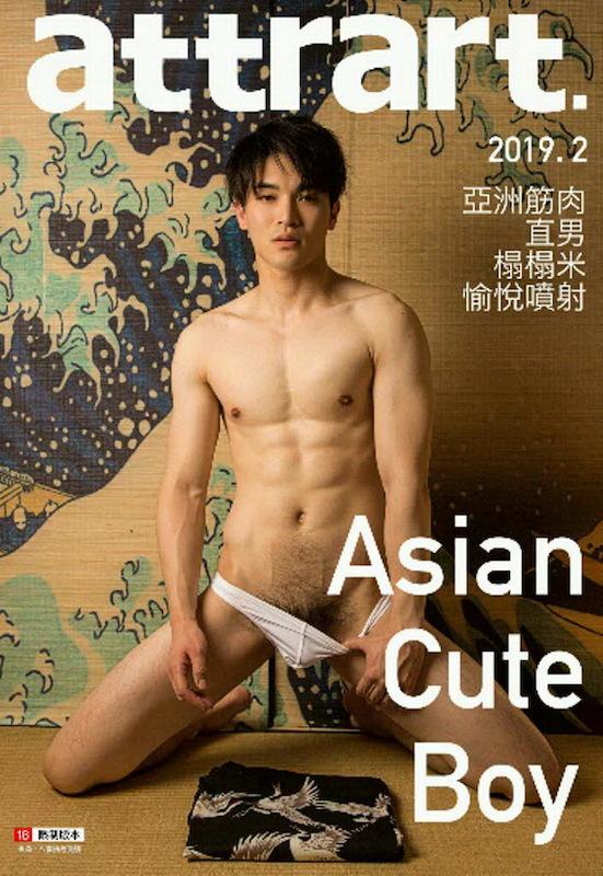 attrart 2   Asian Cute Boy