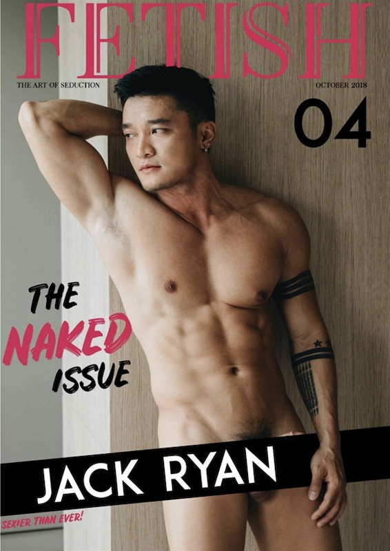 Fetish 04 | Jack Ryan (ebook + cum video)