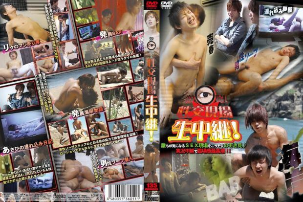 Acceed – 激撮!性交現場生中継! (HD) Ultra Camera! Sex On-Site Live Broadcast! (HD)