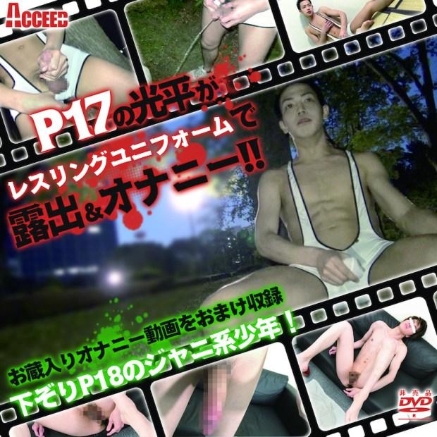 Acceed – P17の光平がレスリングユニフォームで露出&オナニー!!