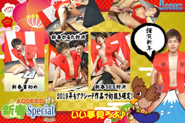 Acceed – ACST023 – 新春アクシードSPECIAL!2019年一押し巨根モデル『智輝』くんのカルタ対決~書初め~新春SEX対決!!