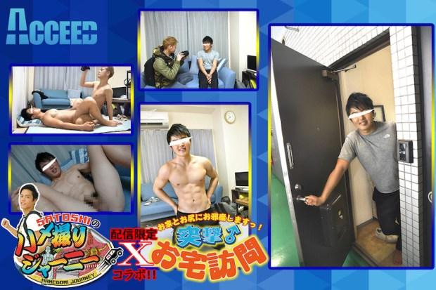 Acceed – ACST037 – REITOのハメ撮りジャーニー~鳥取のドМ青年ロウソク責めに悶絶!!~