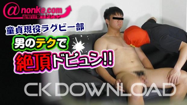CK-Download – AN00012 – [面接目撃!ドピュン]【第九弾】童貞現役ラグビー部、男のテクで絶頂ドピュン!!