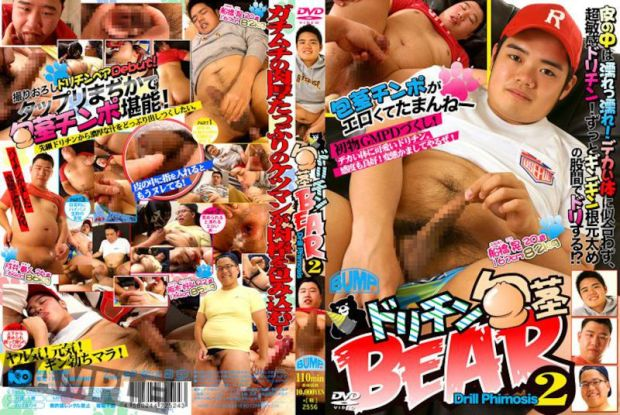 Ko – Bump Drill Phimosis Bear 2