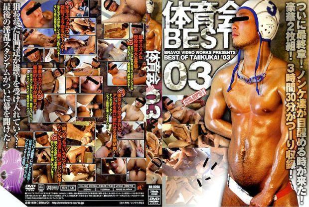 BRAVO! – 体育会BEST 03
