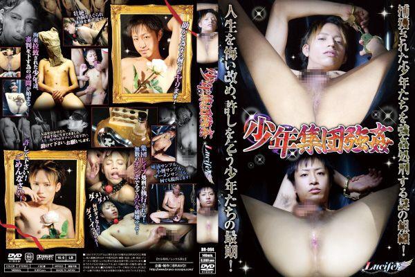 BRAVO! – 少年集団強姦 Lucifer (Boys Mass Rape)