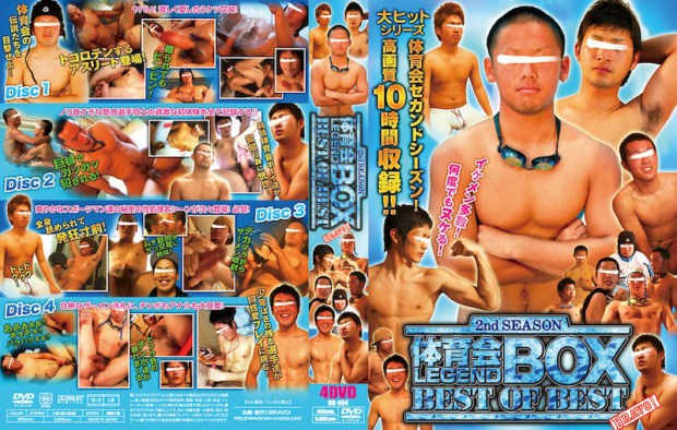 BRAVO – 体育会レジェントBOX -BEST OF BEST 2nd SEASON-