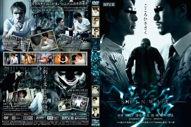 BOYSLAB – SHINWA弐 -震話-