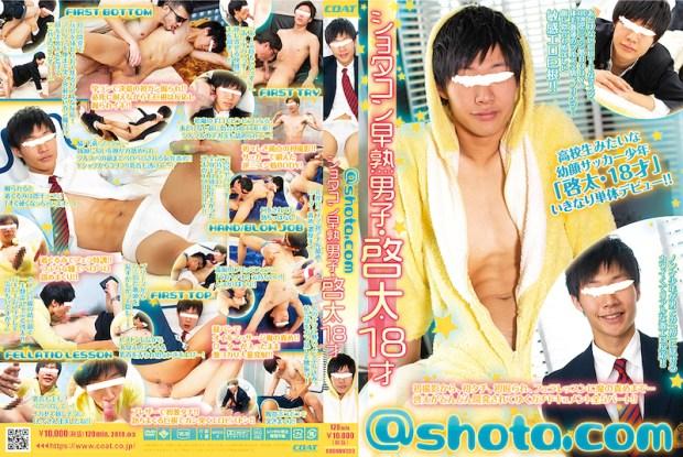 COAT – @shota.com ~ショタコン早熟男子・啓太18才~