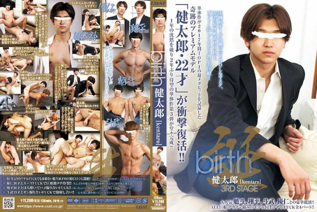 COAT – birth 健太郎 3rd stage