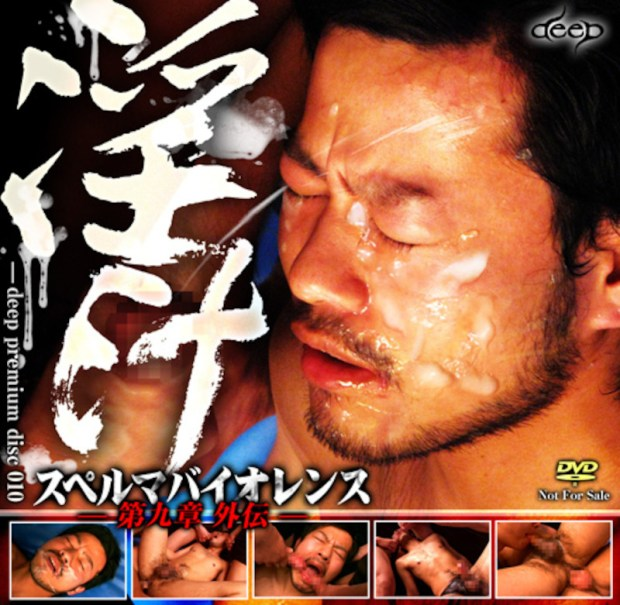 KO – Deep Premium Disc 010 – スペルマバイオレンス 第九章 外伝 淫汁 (Sperm Violence 9 Extra Chapter – Lewd Juices)