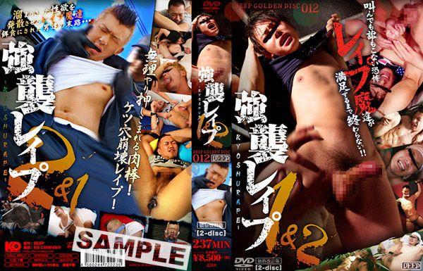 deep – deep GOLDEN DISC 012-強襲レイプ1&2-(DVD2枚組)