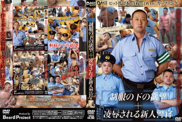 DANJI VIDEO – DVD Golden Couple 制服の下の欲望+凌辱される新人警官