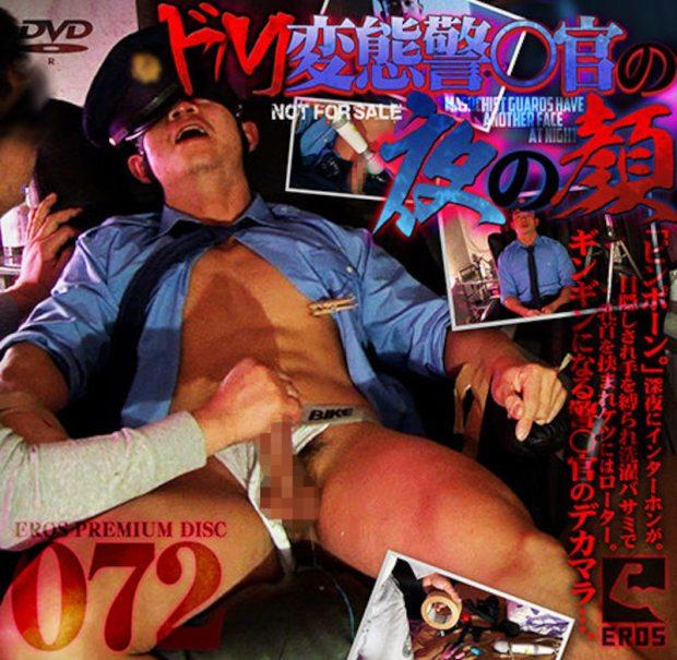 KO – Eros Premium Disc 072 – ドM警〇官の夜の顔