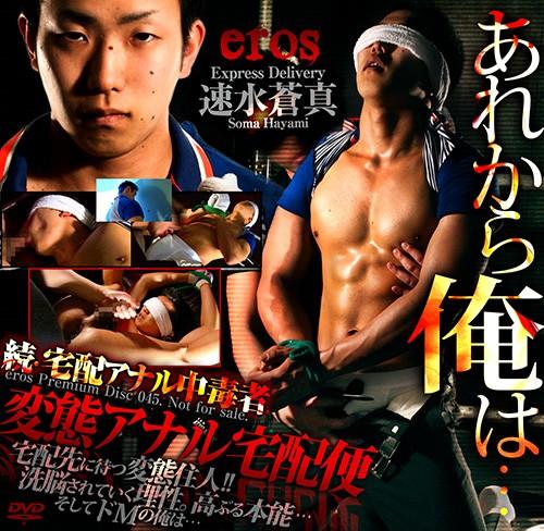 eros – Eros Premium Disc 045 – 種搾り発情勤務 専用特典 – あれから俺は…