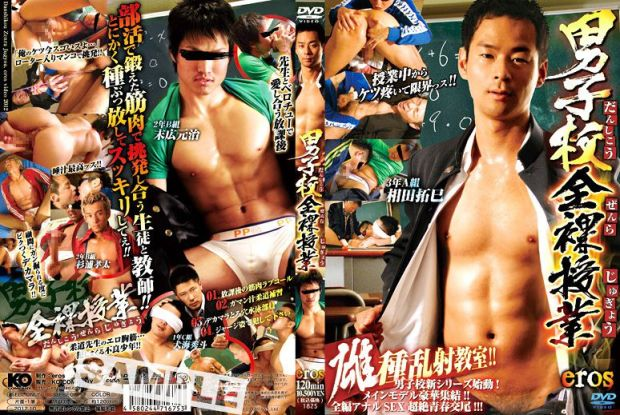 eros – 男子校全裸授業 (Boys' School All-Nude Classes)