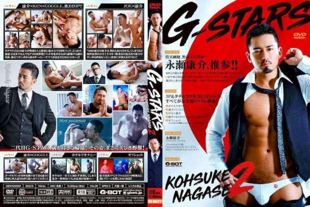 G-Bot – G-STARS -NAGASE KOUSUKE- 2 – G-STARS 永瀬康介 2