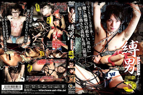 Get film – 縛男-BAKUDAN- 5