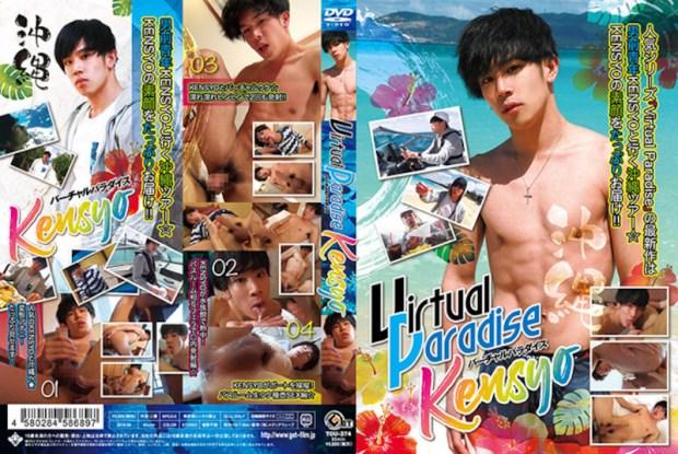 Get film – Virtual Paradise KENSYO