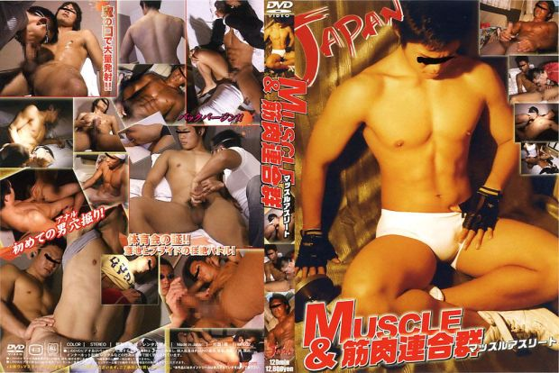 JAPAN PICTURES – MUSCLE & 筋肉連合群 マッスルアスリート