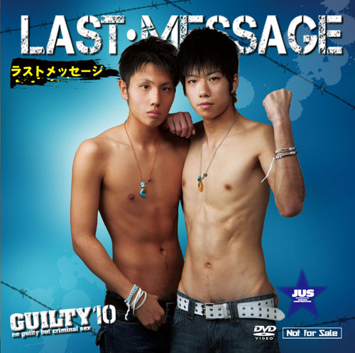 JUSTICE – Guilty 10 – Last Message –