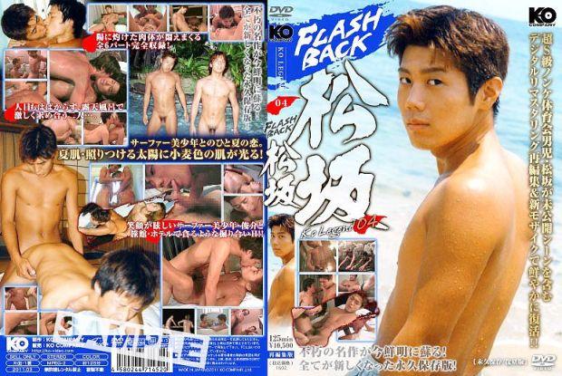 KOC – KO Legend 04 - Flash Back - Matsuzaka (松坂)