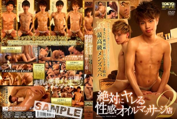 KO – Tokyo Boys – 絶対にヤレる性感オイルマッサージ店 2