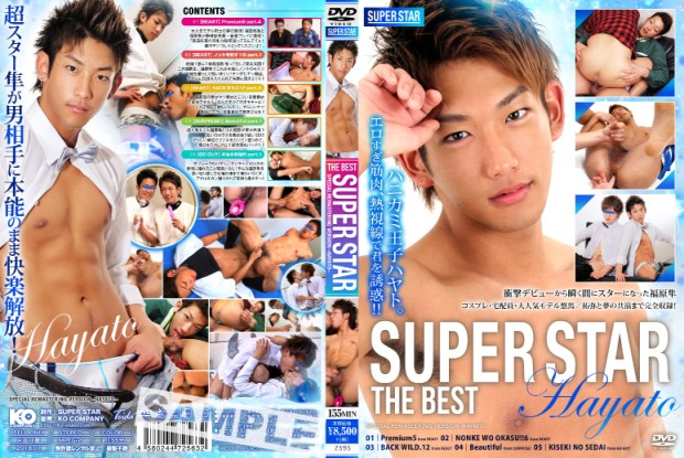 KOC – THE BEST SUPER STAR -福原隼-