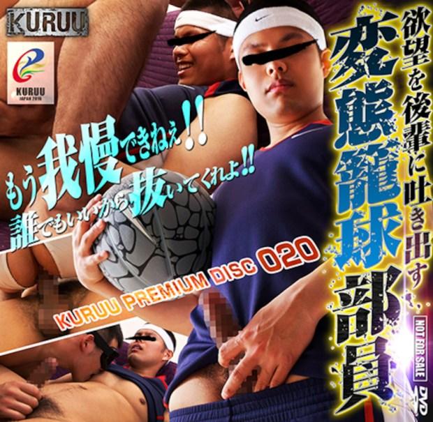 KO – KURUU Premium Disc 020 – 欲望を後輩に吐き出す変態籠球部員