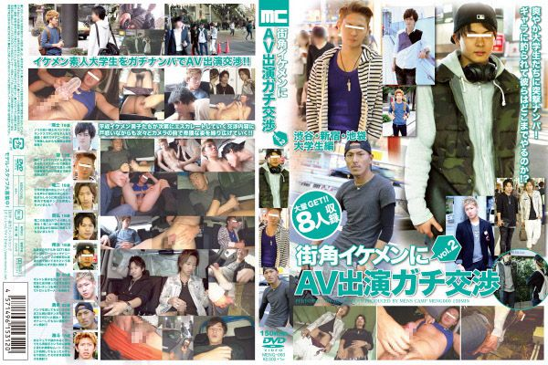 Men's Camp – 街角イケメンにAV出演ガチ交渉 vol.2