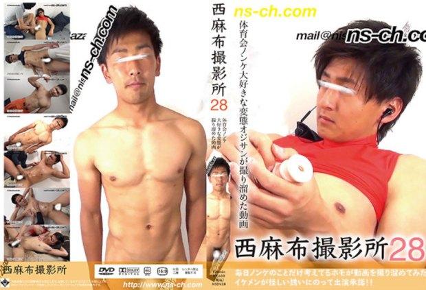 HUNK CHANNEL – Nishiazabu Film Studio Vol.28 – 西麻布撮影所28