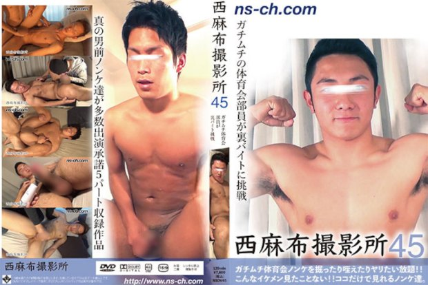 HUNK CHANNEL – Nishiazabu Film Studio Vol.45 – 西麻布撮影所45