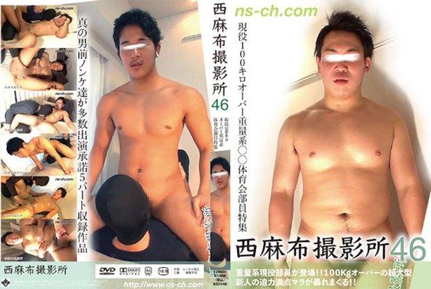 HUNK CHANNEL – Nishiazabu Film Studio Vol.46 – 西麻布撮影所46