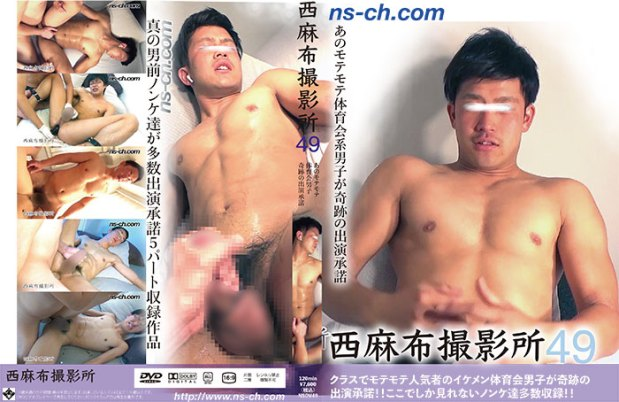 HUNK CHANNEL – Nishiazabu Film Studio Vol.49 – 西麻布撮影所49