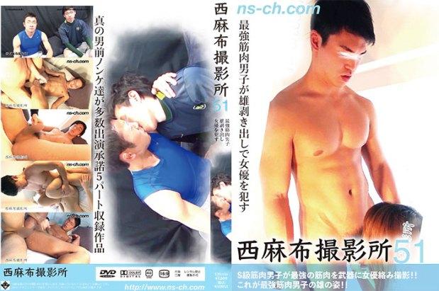 HUNK CHANNEL – Nishiazabu Film Studio Vol.51 – 西麻布撮影所51