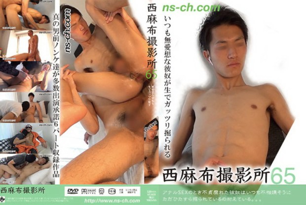 HUNK CHANNEL – Nishiazabu Film Studio Vol.65 – 西麻布撮影所65