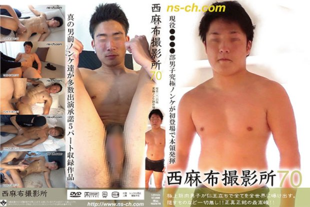 HUNK CHANNEL – Nishiazabu Film Studio Vol.70 – 西麻布撮影所70