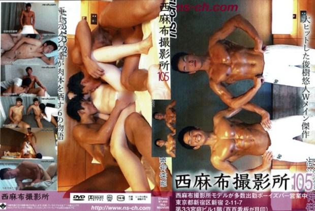 Nishiazabu Film Studio Vol.105 – 西麻布撮影所105