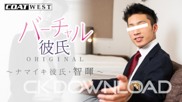 CK-Download – ORWE00079 – バーチャル彼氏 CK DOWNLOADオリジナル~智暉編~