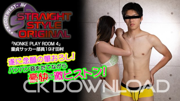 CK-Download – ORWESS042 – [SSオリジナル]「NONKE PLAY ROOM 4」童貞サッカー部員19才田村の筆おろしSSをお届け!!