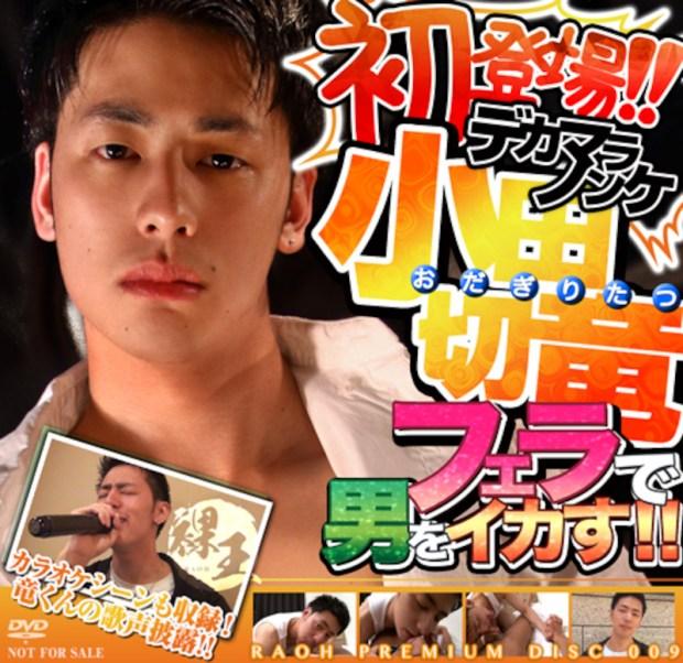 KO – Raoh Premium Disc 009 – 初登場!小田切竜 フェラで男をイカす!!